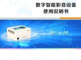 贝视曼BSK110微型数字智能影音设备