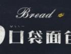 口袋面包加盟