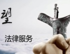 沈阳企业法务代理_法务外包_年服务费3万起