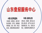 淄博各区域保单丢失后登报挂失业务办理,在线办理更便捷