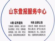 齐鲁晚报潍坊各区域保单挂失登报业务办理,在线办理更方便