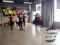 海珠区冠雅成人拉丁舞培训班 零基础拉丁舞培训小班制教学