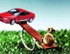 無錫江陰汽車抵押貸款不押車需要什么手續多久可以放款