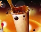 奶茶饮品鲜榨果汁技术培训coco奶茶一点点奶茶小吃培训