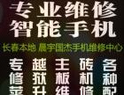华为全系列手机专业维修mate7/mate8/P8