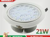 LED21W射灯玄关卫生间餐厅超高亮全套灯具批发LED生产加工厂
