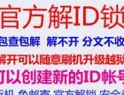 重庆石桥铺苹果手机iphone6 6plus解ID
