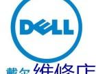 北京市ipad平板电脑维修点Dell维修