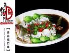 三明烤鱼连锁店 0基础0经验可加盟 5天上手 协助开店