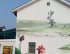 文化墙彩绘,新农村文化墙彩绘,美丽乡村文化墙彩绘!