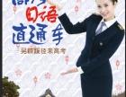 临淄英日韩语出国留学考级考研高考培训班