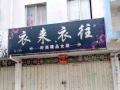 出租社旗温州商贸城40平米商业街卖场1000元/月
