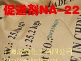 橡胶促进剂助剂ETU(NA-22)