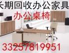 南京办公桌椅回收南京二手家具回收南京旧家具回收 老板桌