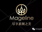 我们只做针对亚洲女性肌肤适用的护肤品--Mageline