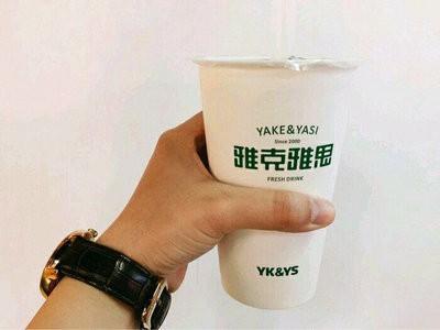雅克雅思奶茶2018加盟招商 免加盟费活动开启 机不可失