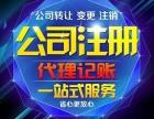 奉贤南桥代理记账纳税申报 税务咨询 税务登记代办服务