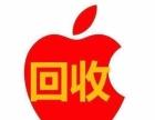 全市上门回收苹果三星华为oppo vivo二手手机