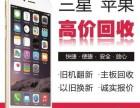 福州手机怎么回收,本公司回收手机价格优势高欢迎咨询