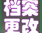 西安专业档案更改(制作),做旧处理,笔迹仿写