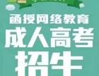 2018年济宁成人高考网上报名日期及考试日期