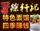 徐轩记面馆 诚邀加盟