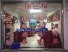 黄埭镇青龙街皖豫饭店转让