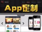 金寨app开发,网站建设,APP定制开发-首选 毅耘科技