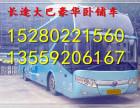 从汕头到渭南的汽车时刻表13559206167大客车票价