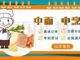 中式烹调师中式面点师高级鉴定考证