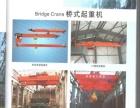 河南重工起重机桥式起重机出售了,价格面议,我们的产品实惠