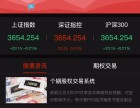 杭州个股期权系统开发个股期权APP系统开发