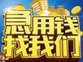 泰州姜堰零用贷贷款