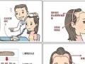 种头发是怎么做的