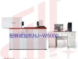 微机控制扭转试验机NJ-W5000