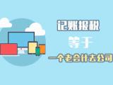鼎泰财务从事二手前景好的深圳记账报税设备转让、出售