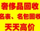 滨州诚信回收黄金 名包 名表 天天高价 免费上门