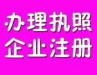南宁0元注册公司,代理记账200元,服务好,有保障!