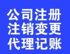 蜀山 道路运输许可证办理 工商注册,公司注册:大恒鑫财务