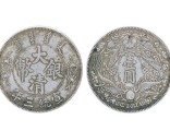 大清银币签字版价格怎样收购 长期收购