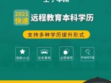 上海成人本科遠程教育 小班授課氛圍好