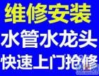 宁波专业水管漏水断裂维修 专业更换水龙头漏水维修
