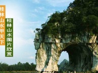 桂林象鼻山+阳朔总统漓江+银子岩+古东瀑布+世外桃源三天两晚散拼