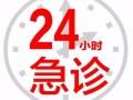 深圳24小时宠物医院看病急诊