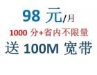 长沙联通新老用户只要预存318话费送宽带 +送光猫