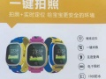 销售腾讯儿童手表