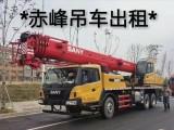 赤峰吊车租赁,长期出租吊车