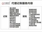 安阳注册公司代理记帐评估