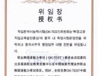 职业韩国语能力考试公告