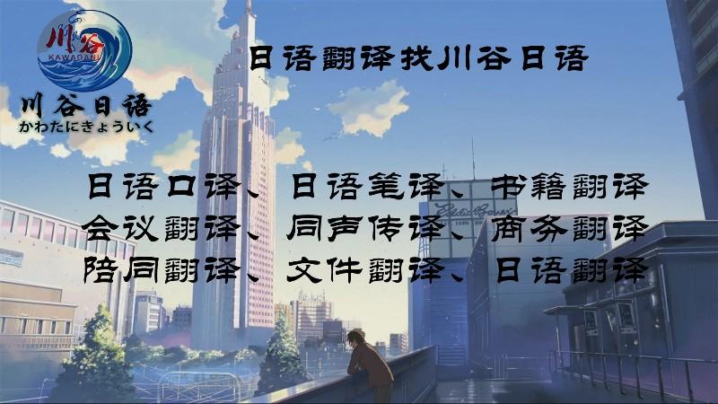 天津日语翻译